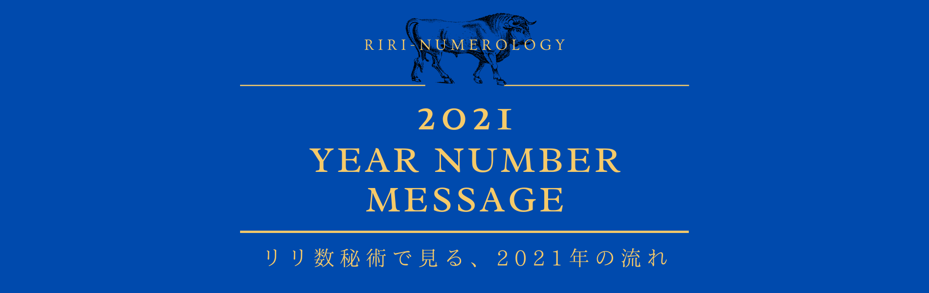 2021年、リリ数秘術のイヤーナンバーメッセージ